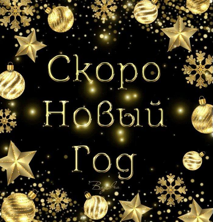 Вырезанным, скоро новый год открытка