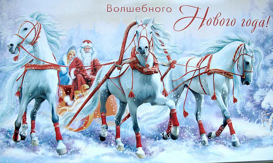 Открытки тройка лошадей, надписью про музыку