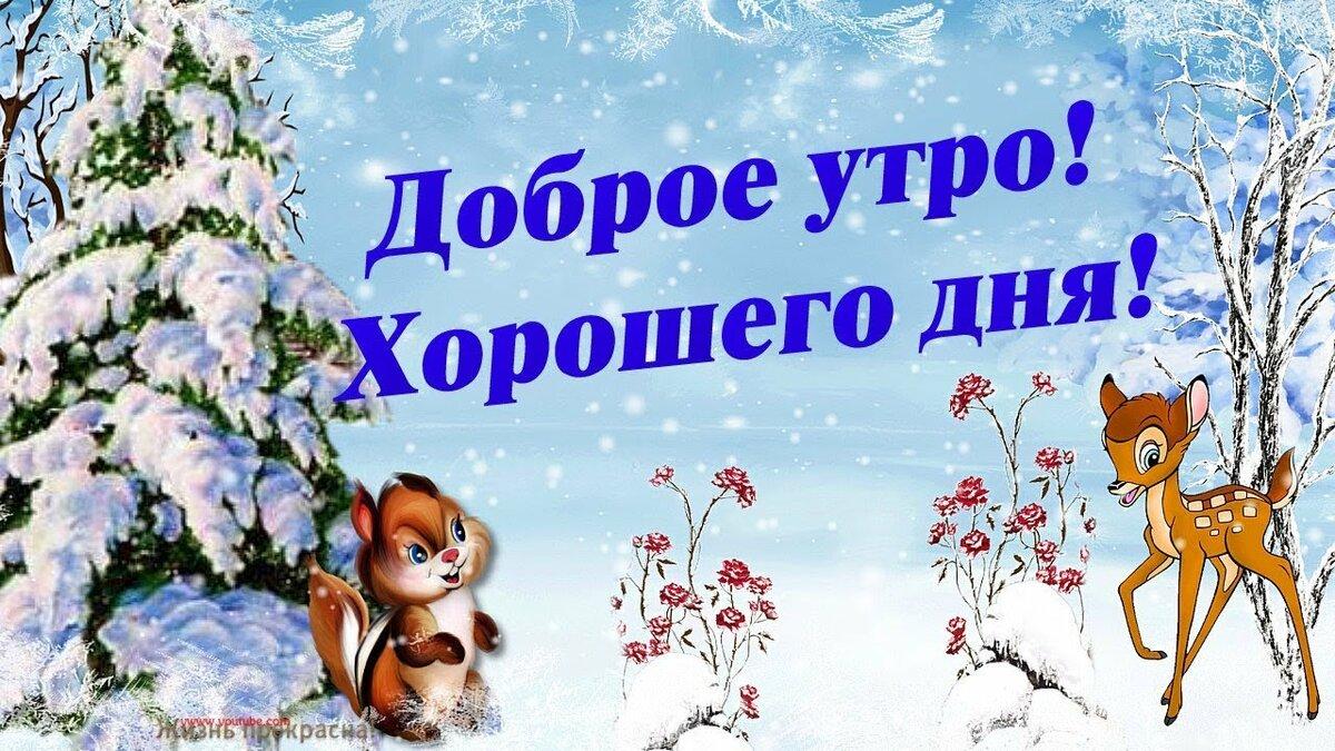 Доброе утро красотка картинки красивые зимние, для самой