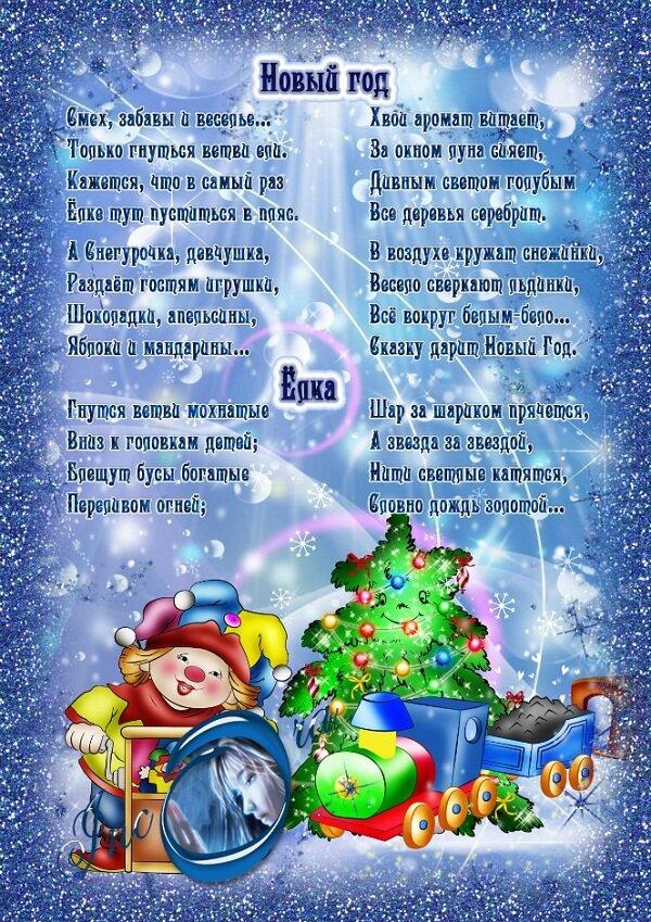 Новогодние стихи в садик ребенку 5 лет