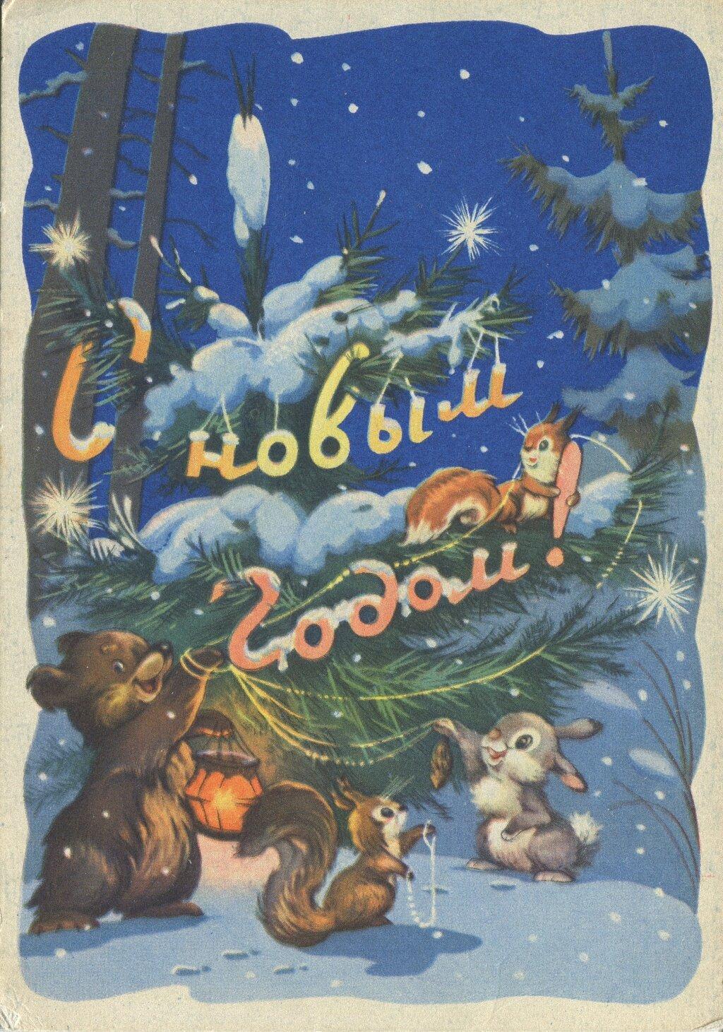 Знаменский и. открытки