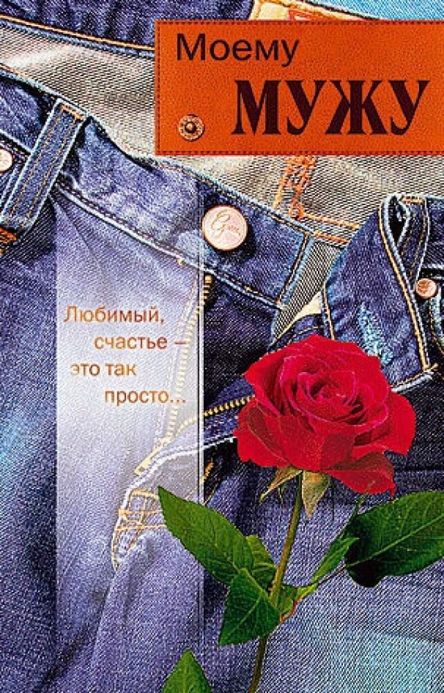 Поздравлением, фото открытки мужу