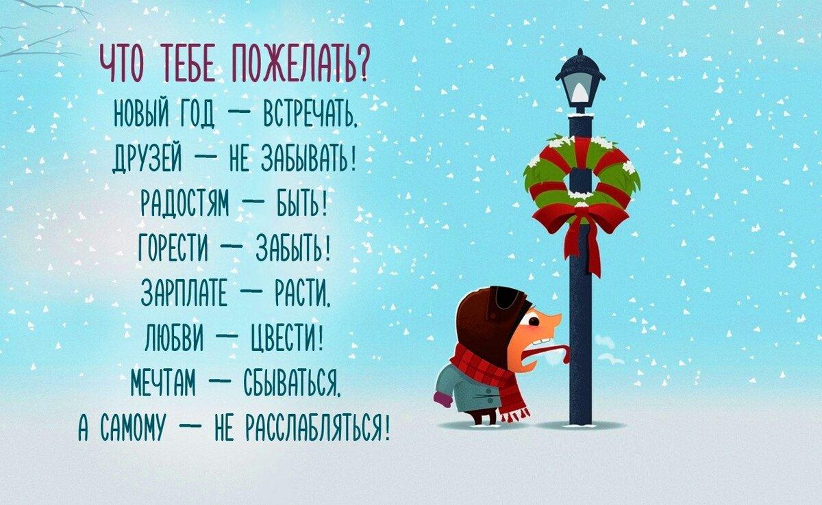 Открытки с новогодними поздравлениями 2018, надписью