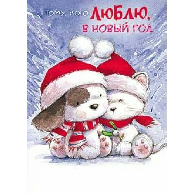Картинки, открытка на новый год для любимого