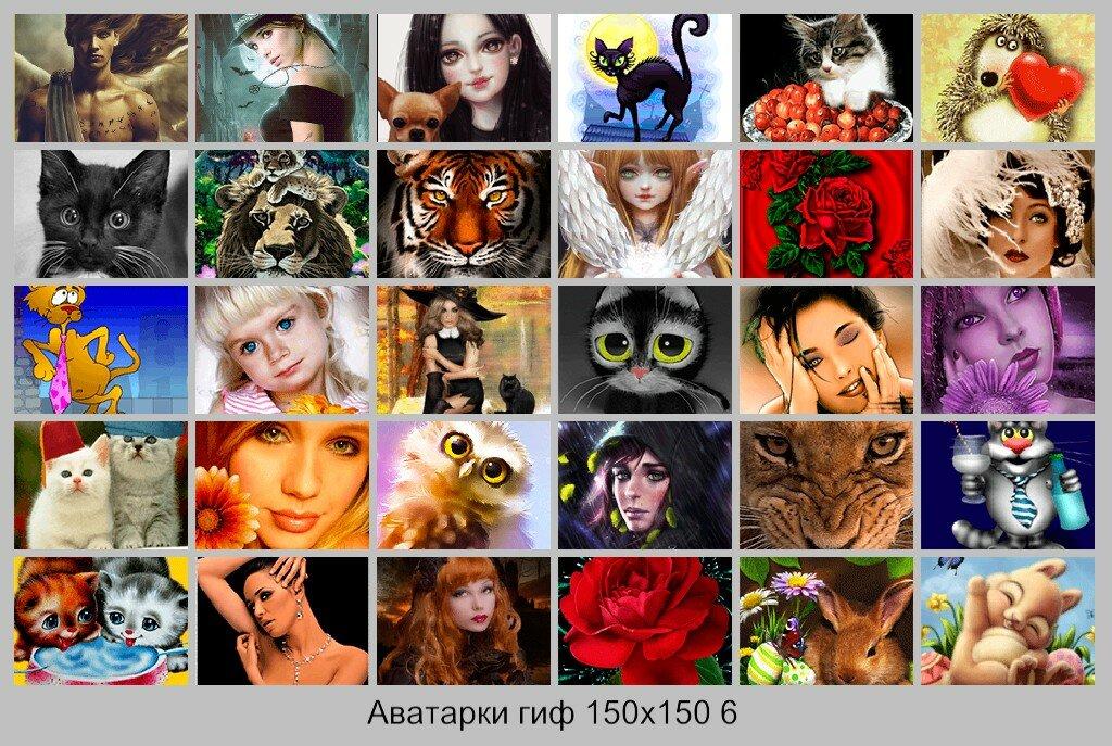 Аватарки Гиф 150х150