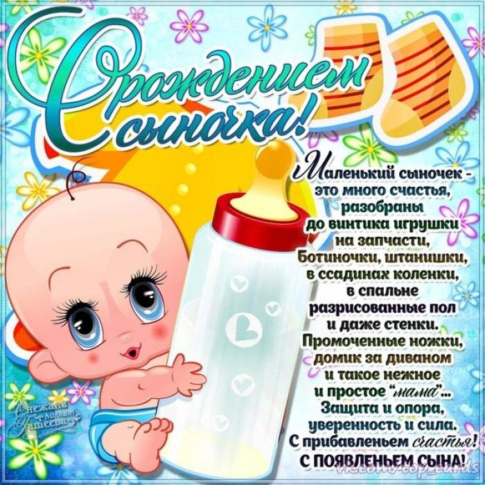 Лучшая открытка с рождением сына, новым годом
