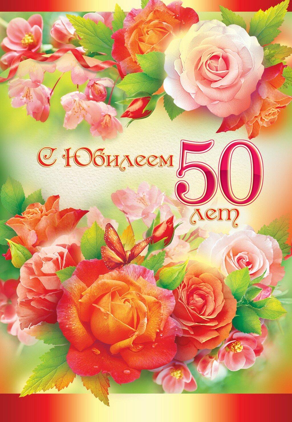 Открытки поздравление с днем рождения женщине с юбилеем 50 лет, рождения