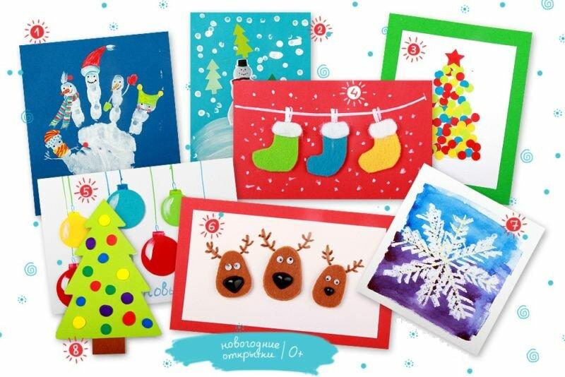 Новогодняя открытка своими руками ребенком, картинки для