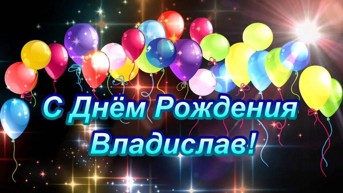 С днем рождения владислав открытки с пожеланиями