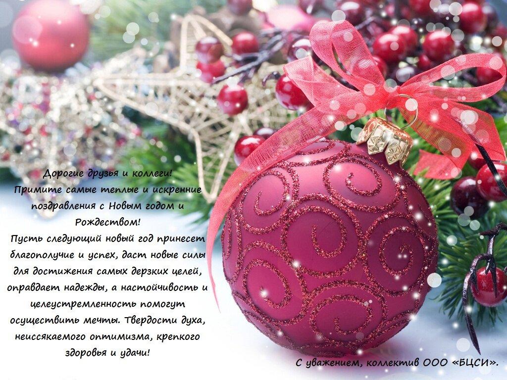 Поздравление в новый год свахе