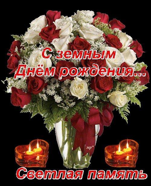 Поздравления с днем рождения умершего человека