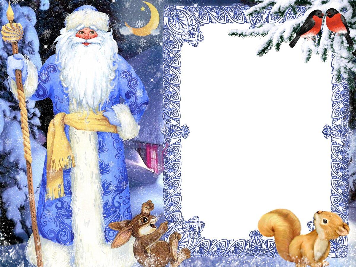 Открытка с новым годом ребенку от деда мороза с возможностью редактирования, картинки финансовый директор