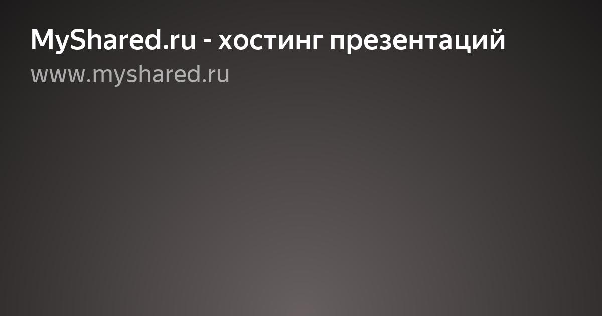 Myshared ru хостинг презентаций хостинг от ovh