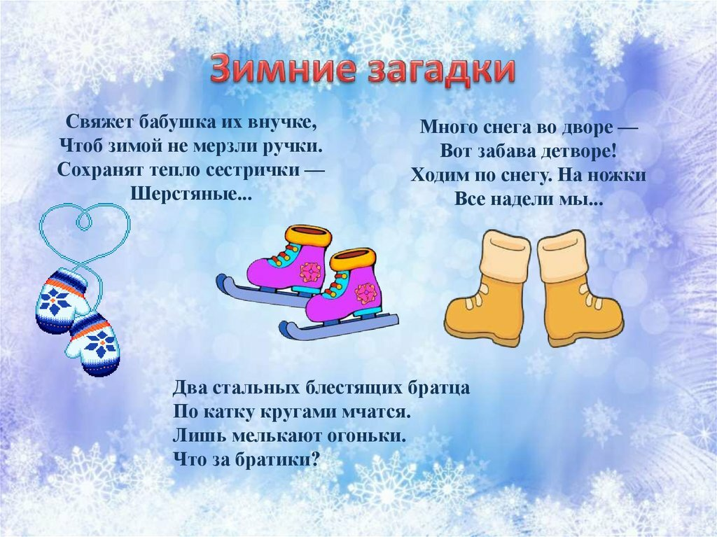 загадки с картинками на тему зима
