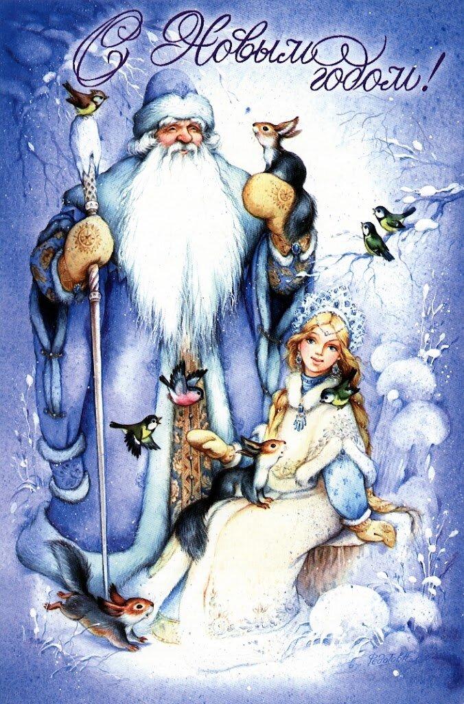 Новогодняя открытка с дедом морозом и снегурочкой