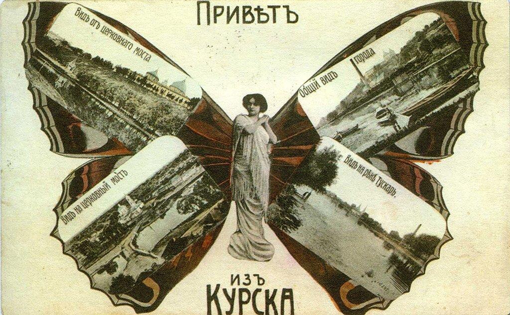 Курск на открытке