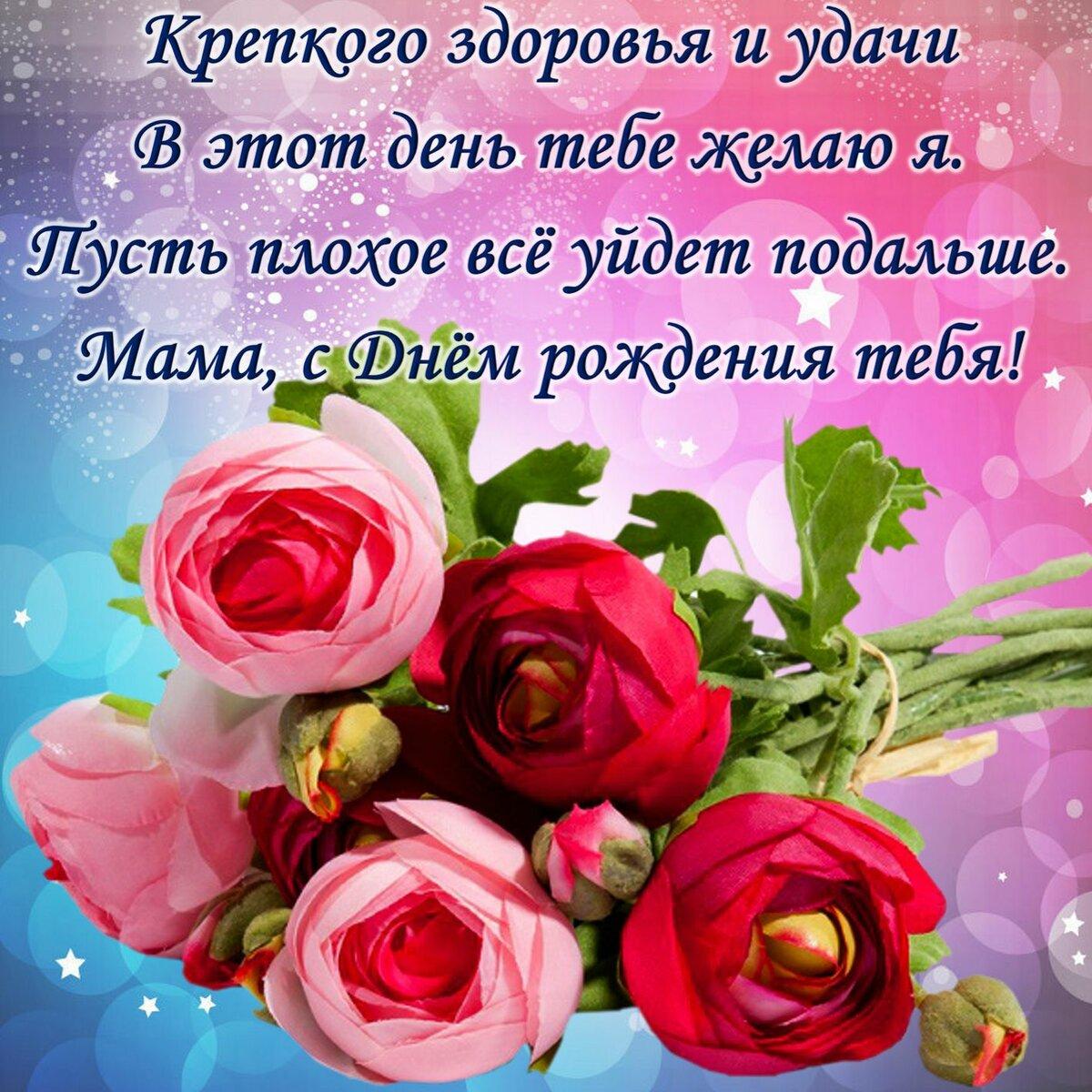 Поздравления маме картинки красивый