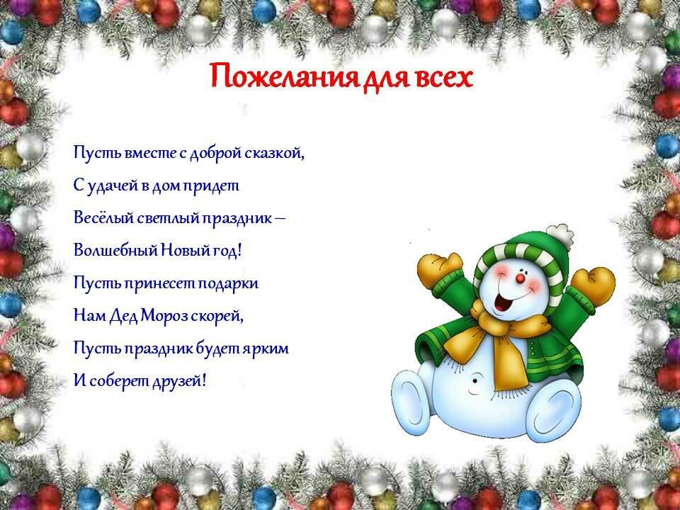 Новогодние стихи в картинках для детей