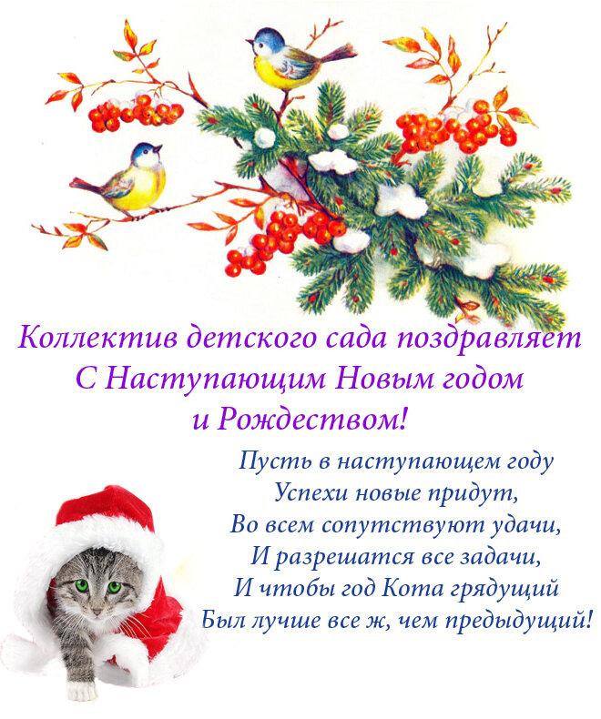 Бог хранит, открытка с новым годом воспитателю детского сада