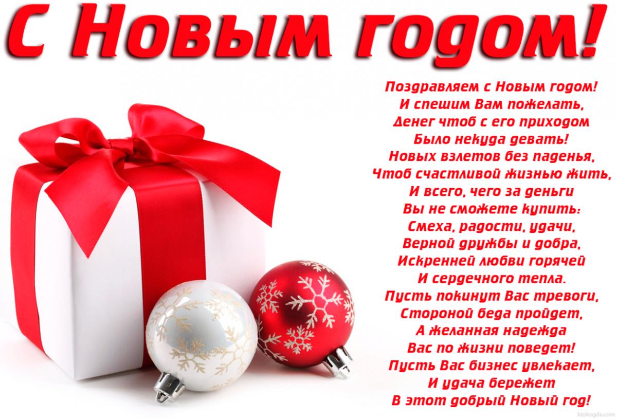 Пожелание коллег с новым годом