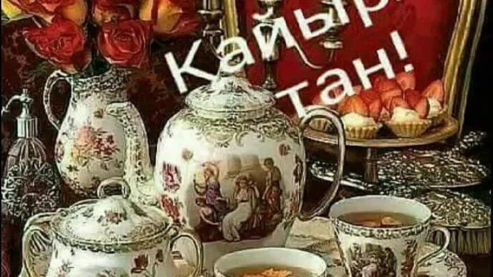 Стихи картинками, картинки на казахском языке с добрым утром