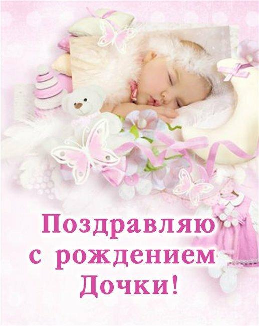 Поздравления с рождения дочки маме картинки, день