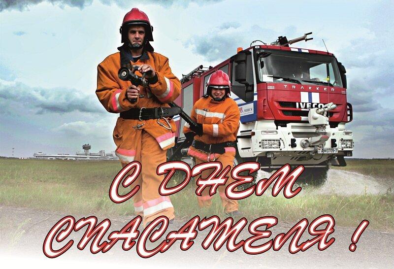 Поздравление с днем спасателя мчс открытка