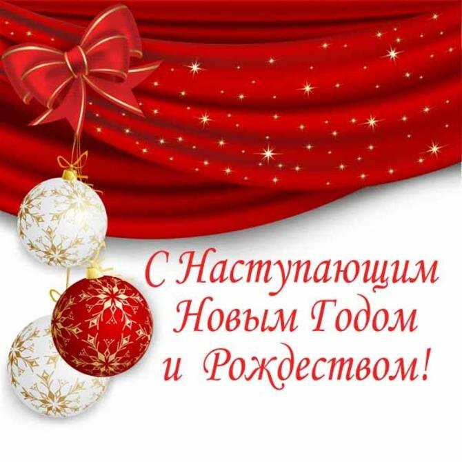 Поздравления с наступающим новым годом для организаций открытки