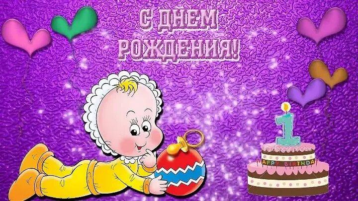 Открытки с поздравлениями на 1 годик ребенку