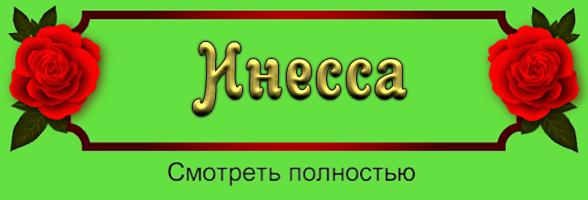 С Новым Годом Инесса! Открытки