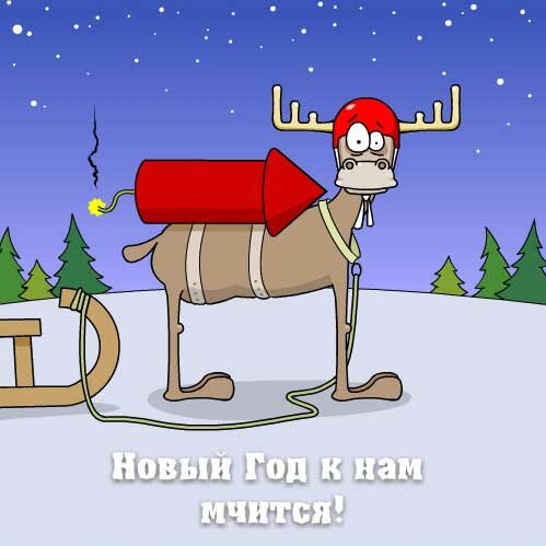 открытки смешные про новый год что