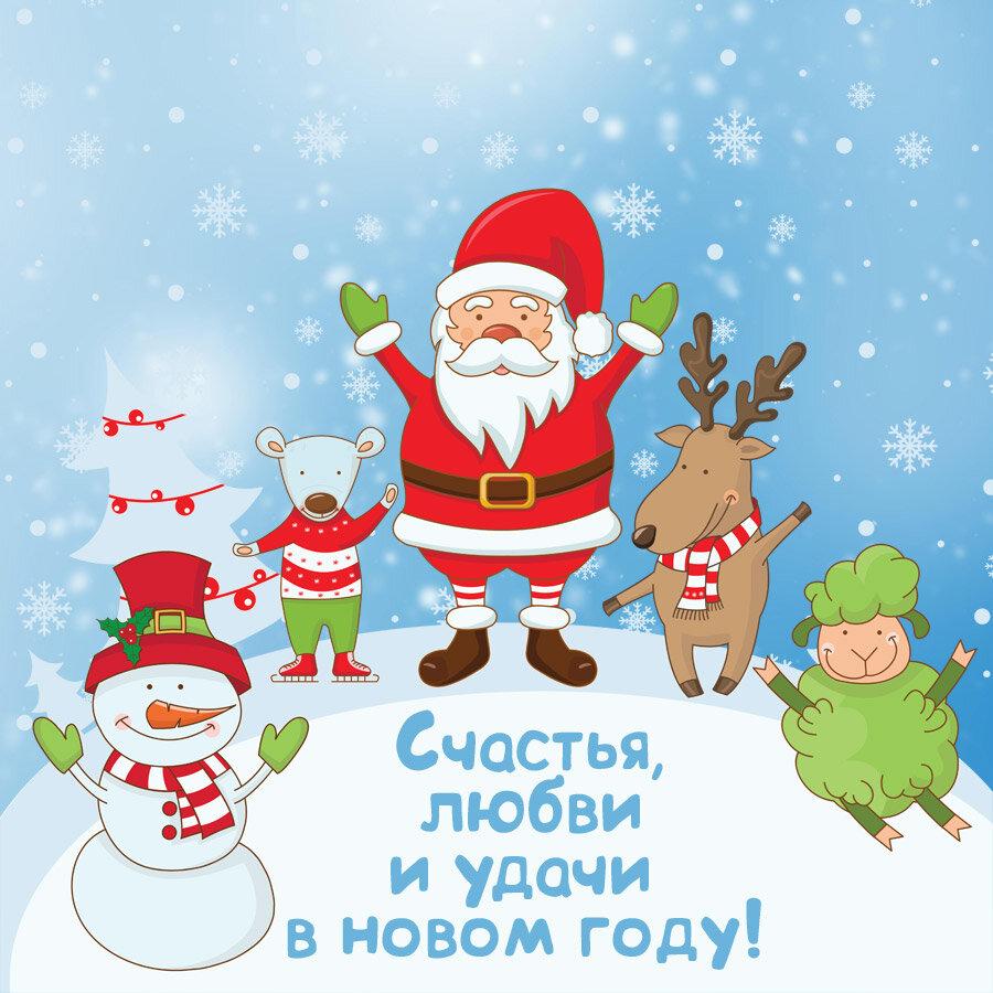 Прикольные новогодний открытки