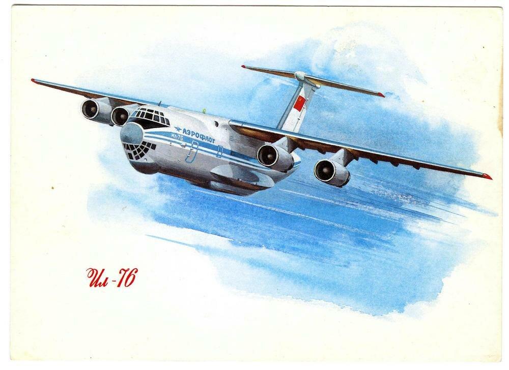 Для, советские открытки с самолетами