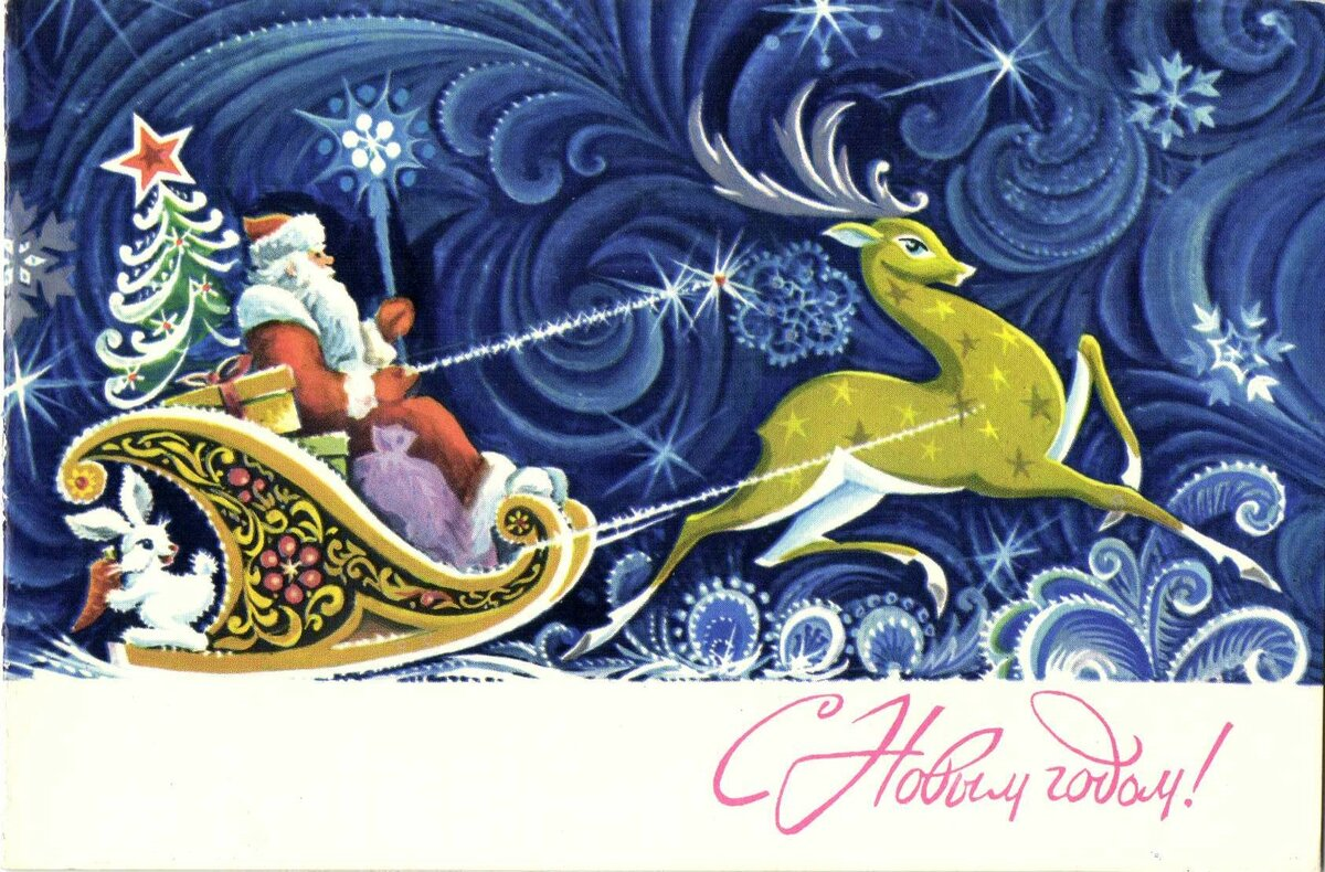 Видео открытки, открытки раритетные с новым годом