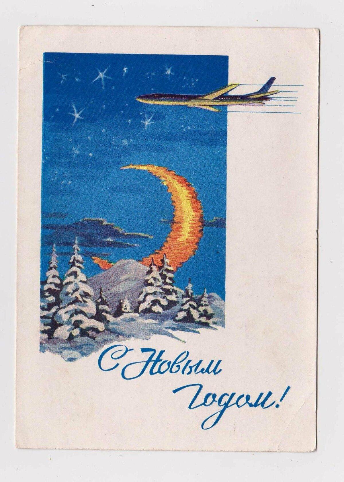 Открытка новый год авиация, мужчине