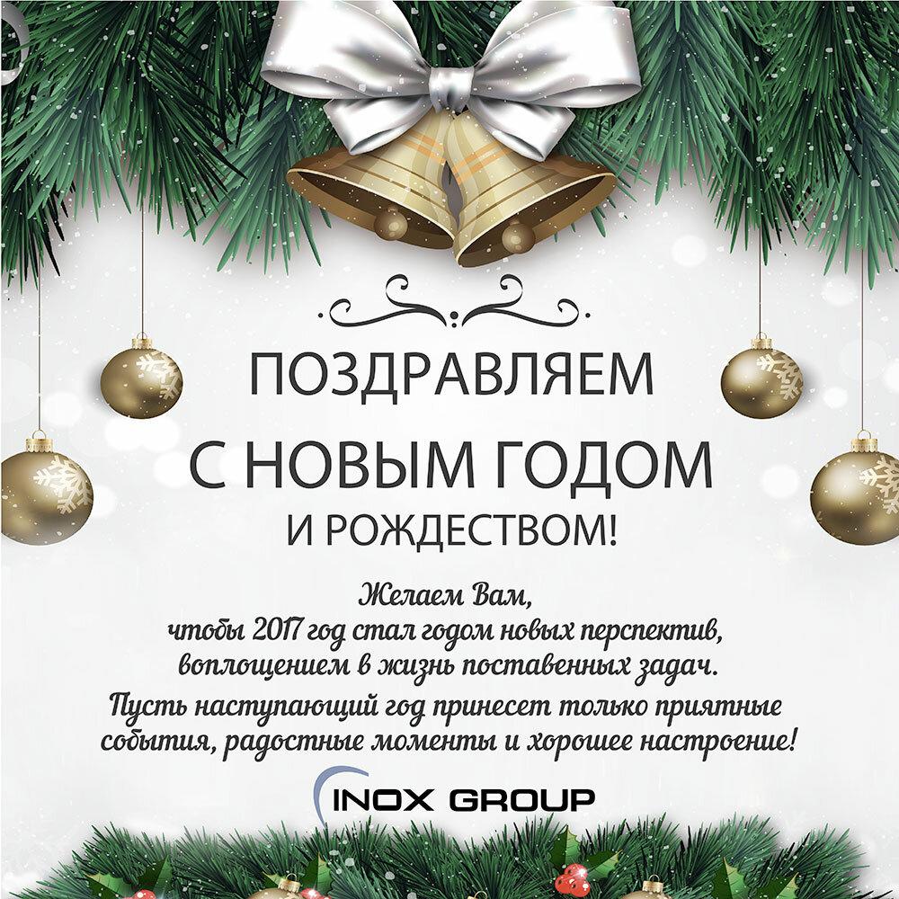 Открытка, новогодняя открытка для клиентов
