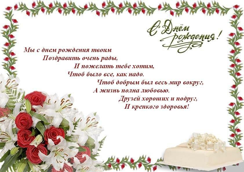День рождения директора поздравления женщине