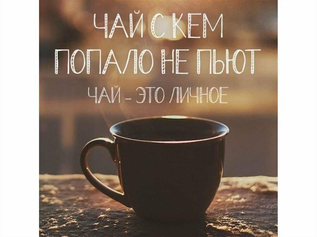 она человек не хочет пить чай картинки что что-то