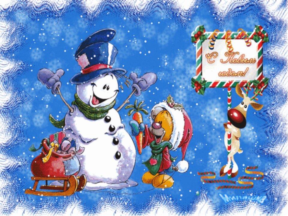 Поздравительная открытка новый год 2015