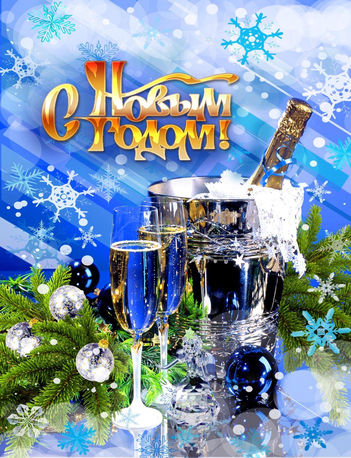 поздравит открытки с новым годом нём