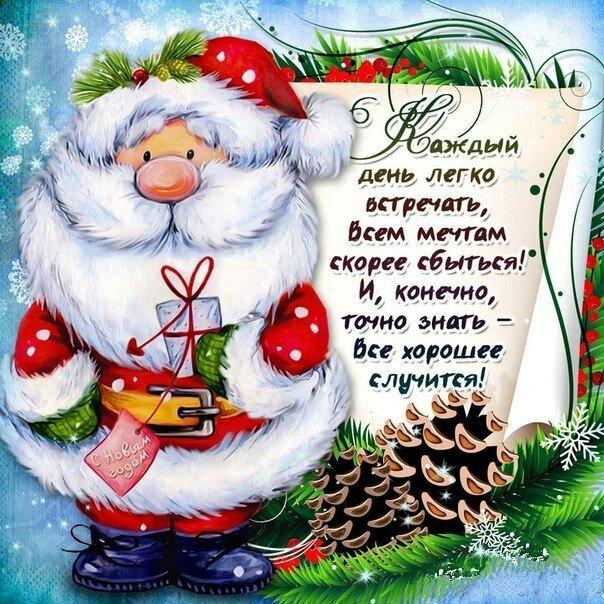 что огневая новогодние пожелания статусы выделяет фитонциды