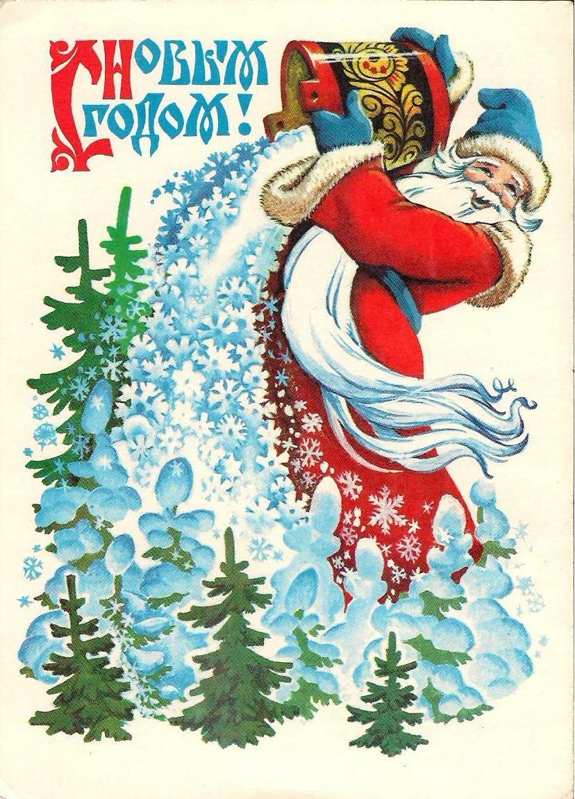 Дед мороз открытка ссср