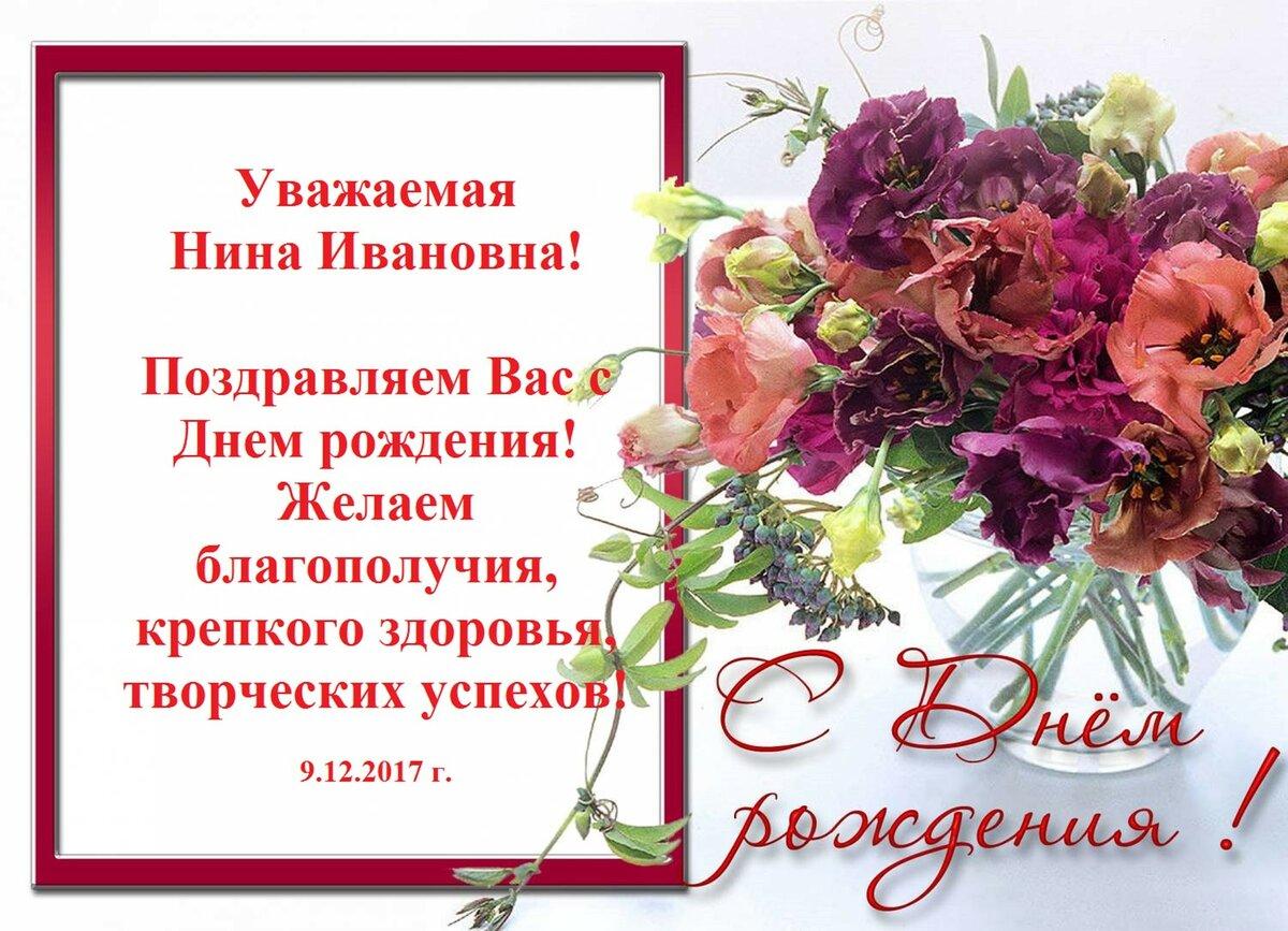 С днем рождения поздравления ниночка