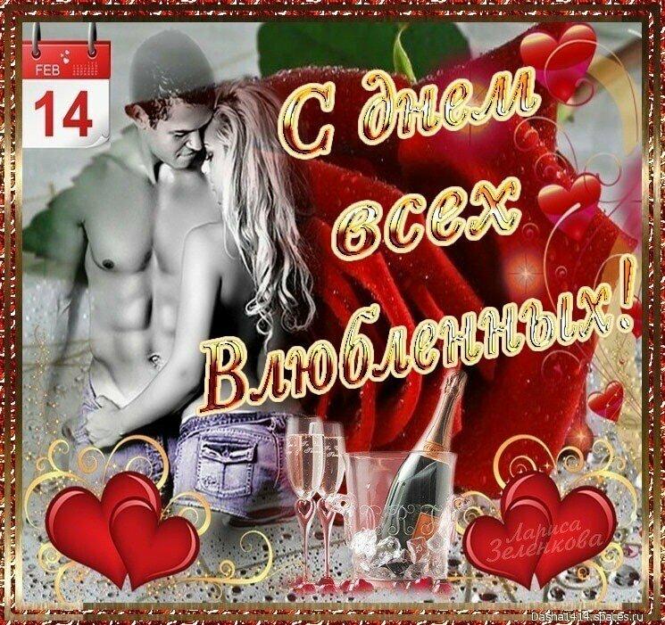 может быть сексуальные открытки на день святого валентина что нахожусь