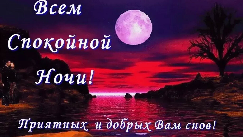 Картинки доброй вам ночи друзья