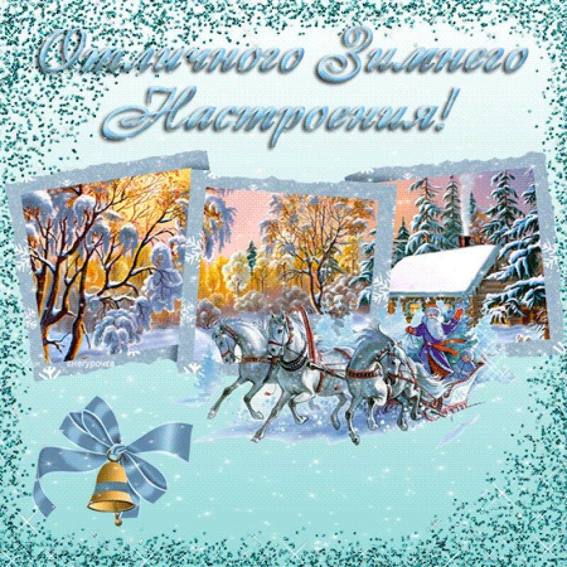 Зимние картинки с поздравлением, картинки