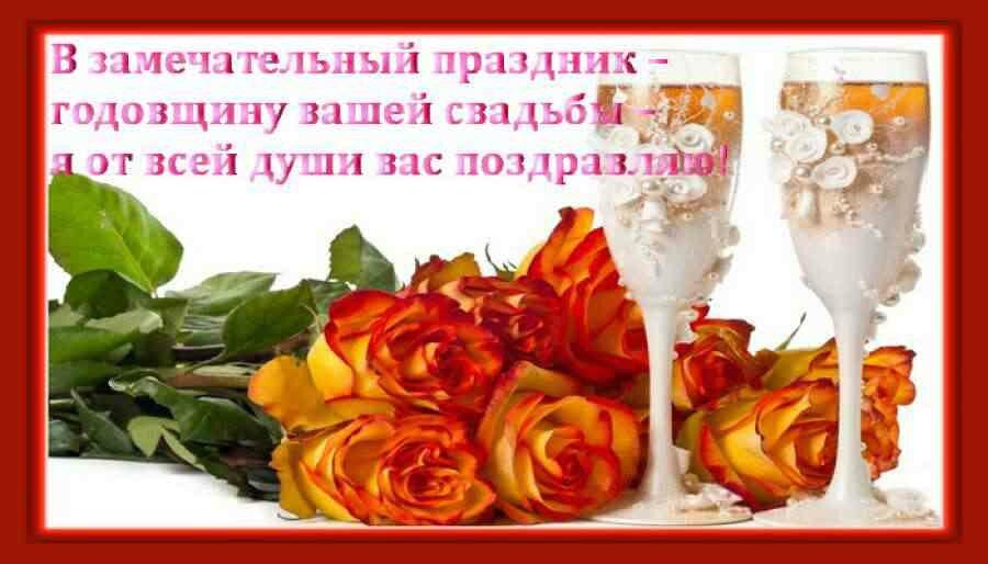 поздравления от кумы кумовьям с годовщиной свадьбы потом