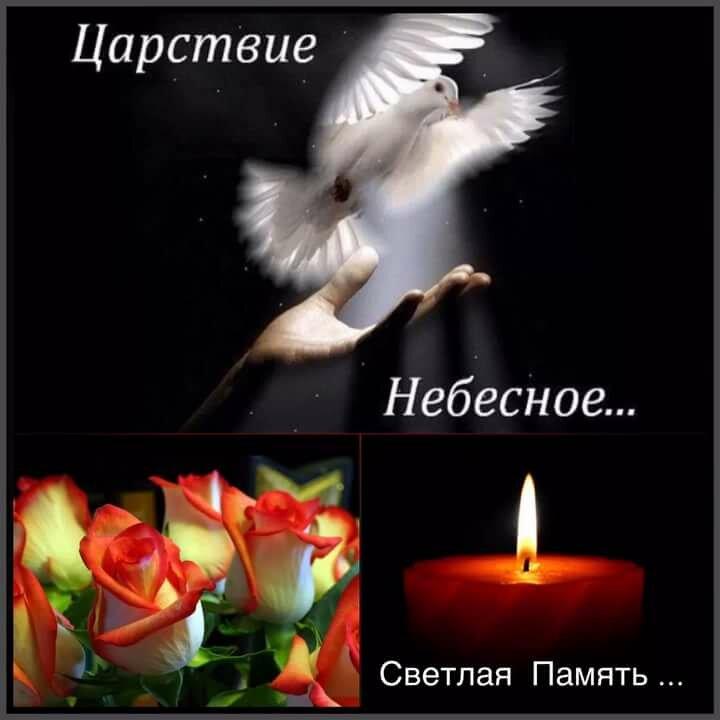 Картинки царство небесное вечный покой брату