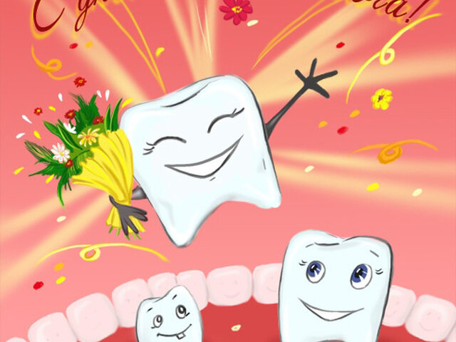 Картинки, картинки зубов поздравления