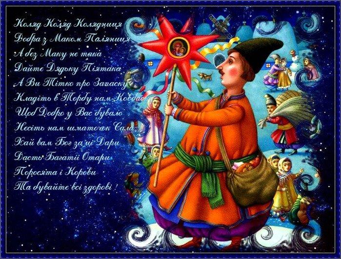 Профиль, рождество открытки поздравления на украинском языке